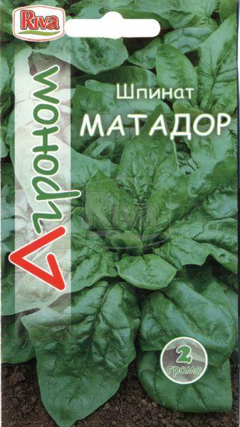 Шпинат Матадор