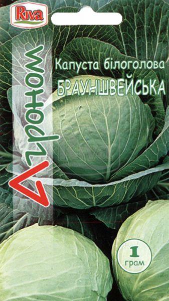 Капуста білоголова Брауншвейська