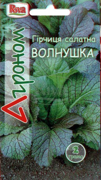 Гірчиця салатна Волнушка
