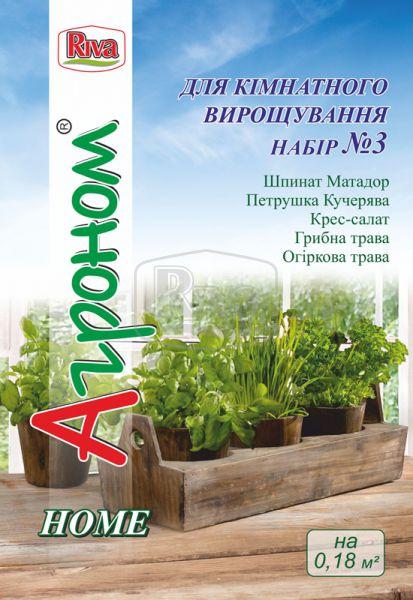 Набір №3 Для кімнатного вирощування
