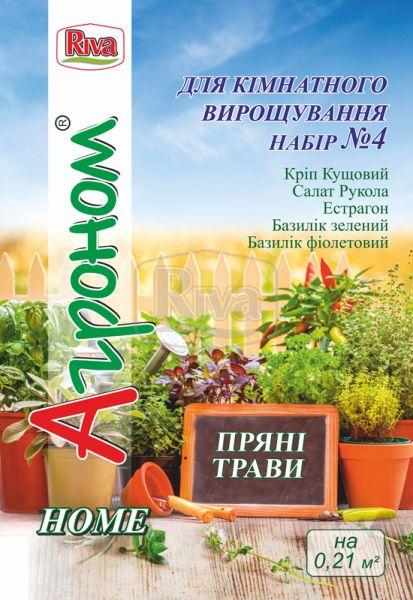 Набір №4 Для кімнатного вирощування