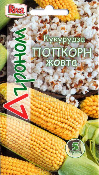 Кукурудза Попкорн жовта