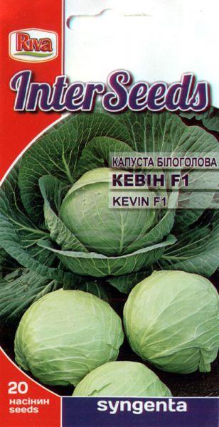 Капуста Кевін F1