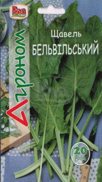 Щавель Бельвільський
